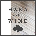 HANASAKUWINEロゴ