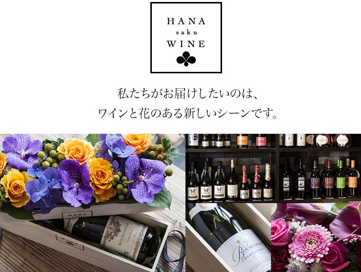 花咲くワイン